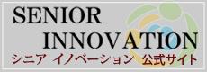 シニア イノベーション 公式サイト